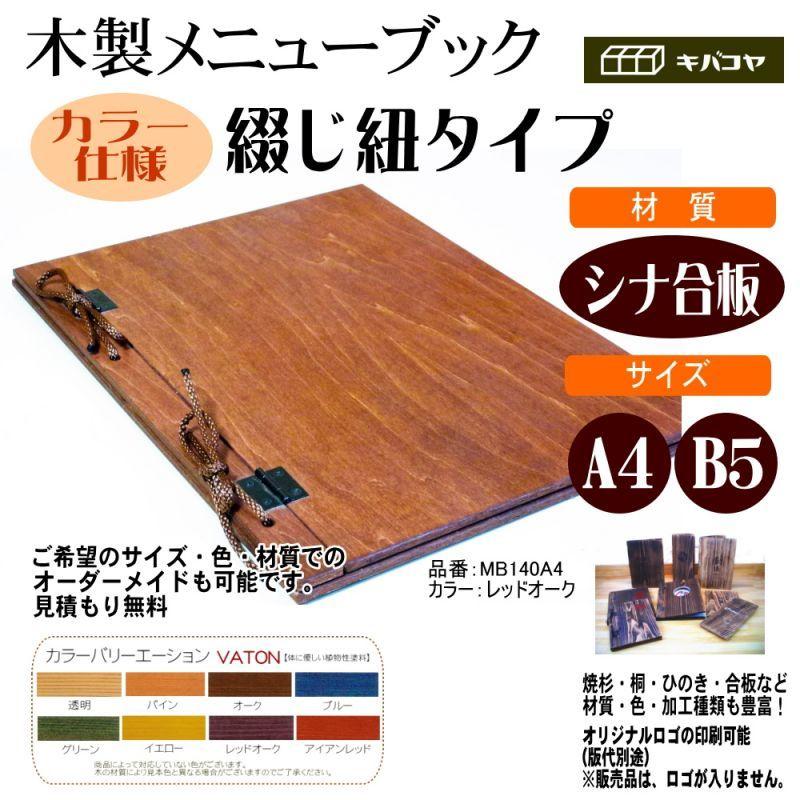 画像1: 【木製メニューブック】 綴じ紐タイプ(A4,B5縦型):合板カラー仕様 (1)