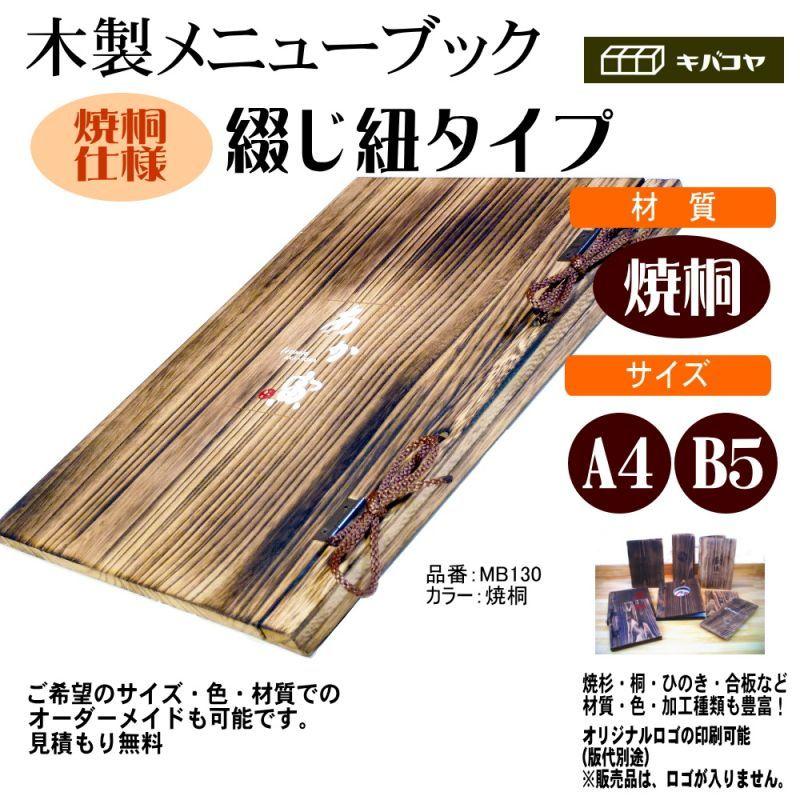 画像1: 【木製メニューブック】綴じ紐タイプ(A4,B5縦型):焼桐仕様 (1)