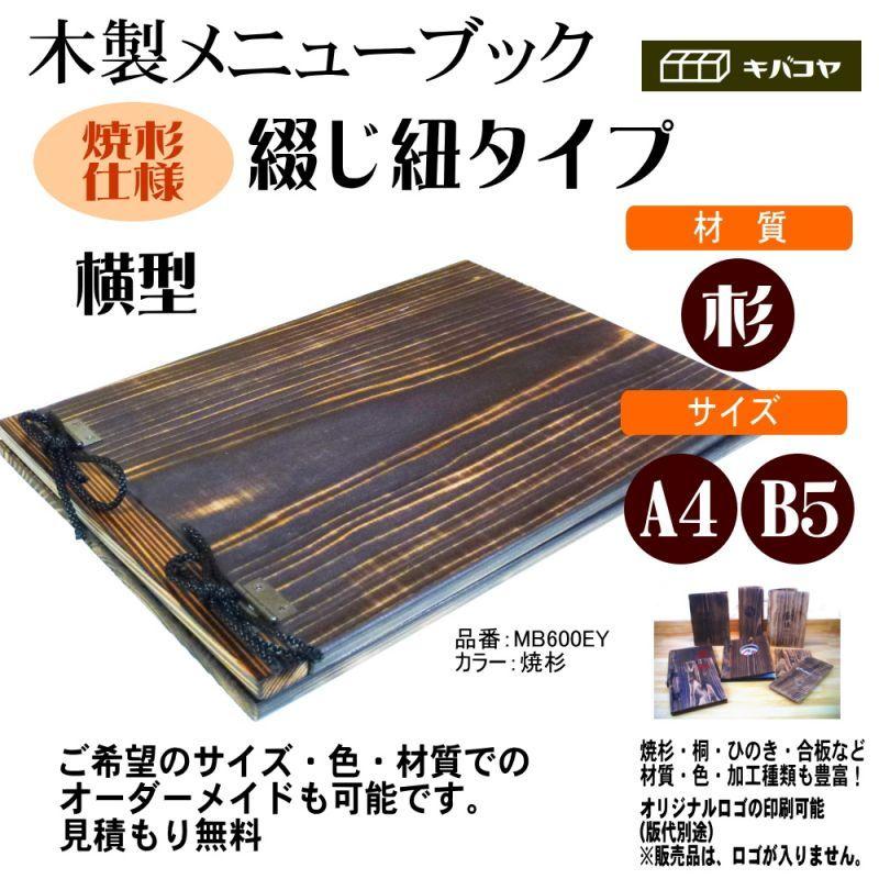 画像1: 【木製メニューブック】 綴じ紐タイプ(A4,B5横型):焼杉仕様 (1)