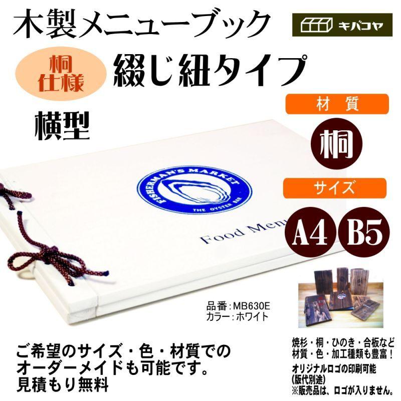 画像1: 【木製メニューブック】 綴じ紐タイプ(A4,B5横型):桐仕様(白色塗装) (1)