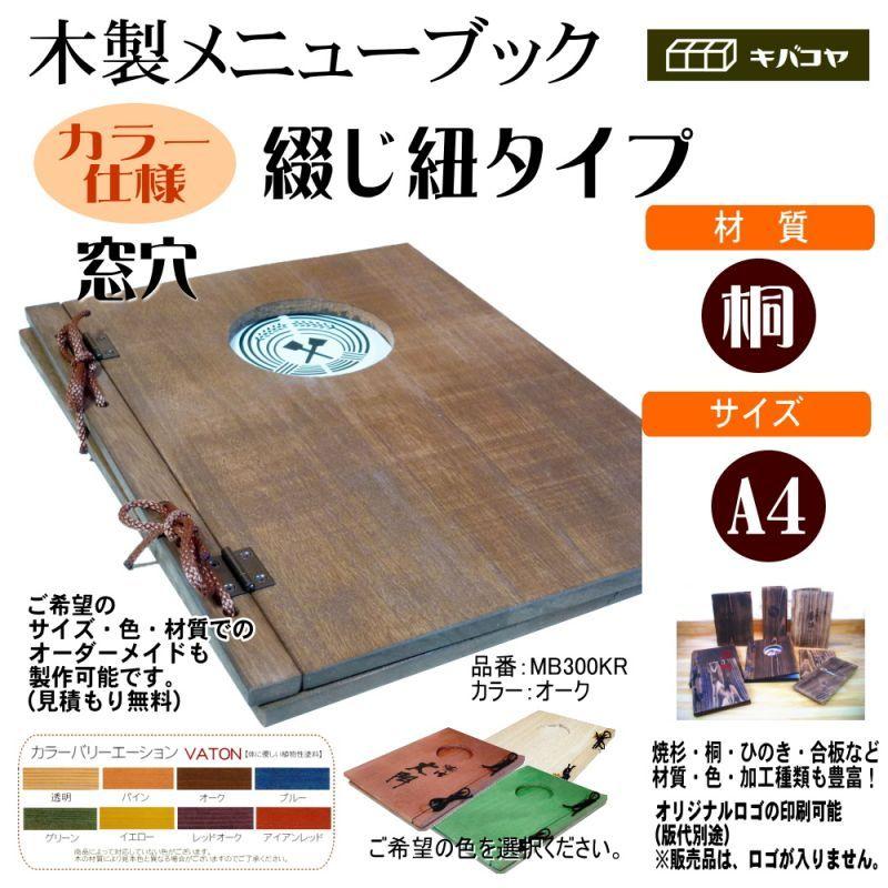 画像1: 【木製メニューブック】 綴じ紐窓穴タイプ(A4縦型):桐カラー仕様 (1)