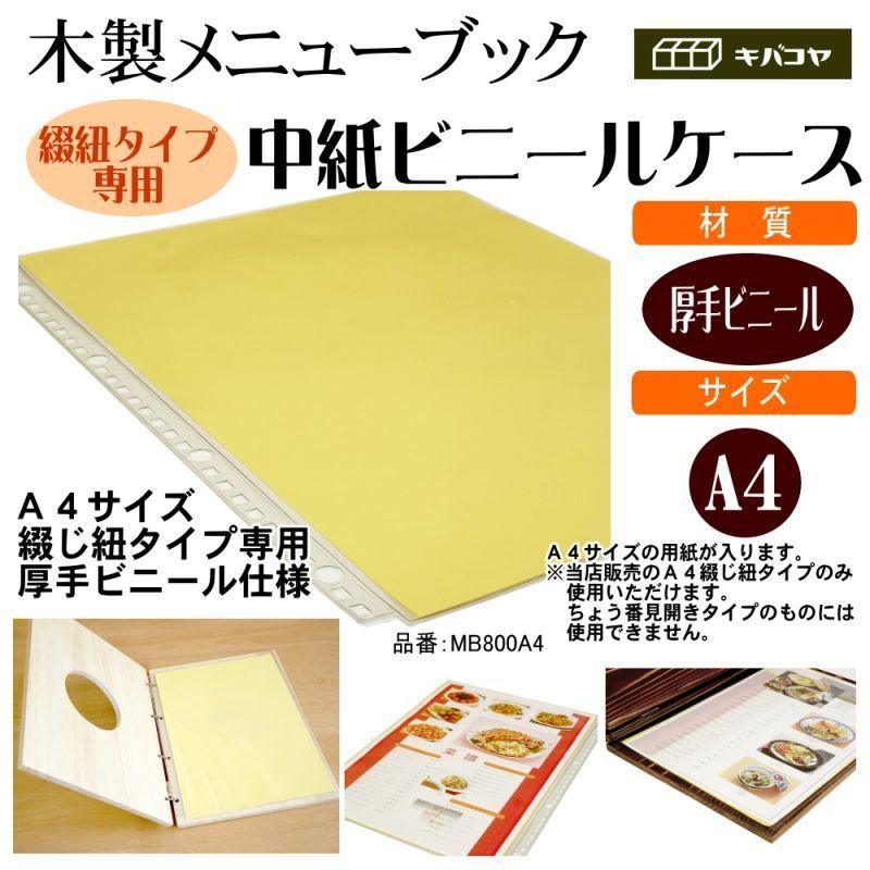 画像1: 【木製メニューブック】メニューブック用中紙ビニールケース(A4縦) (1)