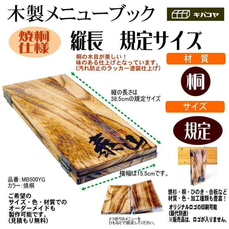 画像1: 【木製メニューブック】ちょう番見開き 縦長規定サイズ:焼桐仕様 (1)