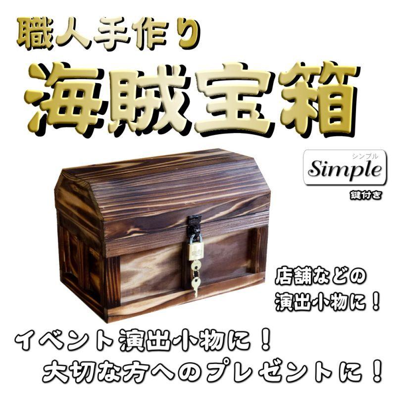 画像1: 【海賊宝箱】シンプル海賊箱(特大)焼杉仕様 ロゴ、三方飾り金具なし (1)