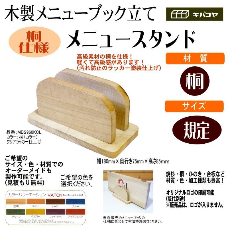 画像1: 【木製メニューブック】桐材仕様 木製メニューブック立て(スタンド) 色選択 (1)
