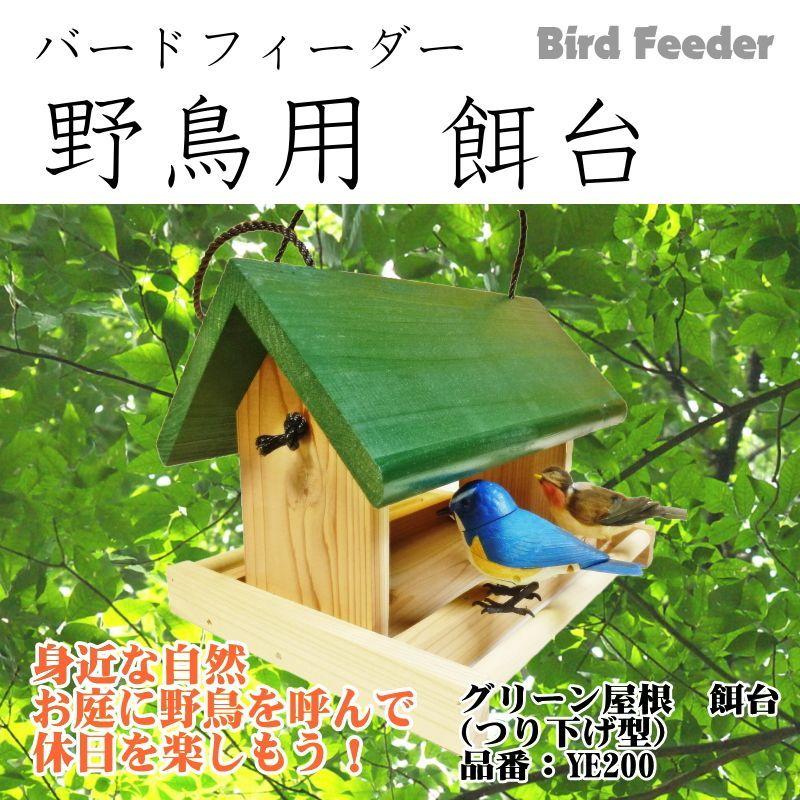 画像1: 【野鳥用餌台(バードフィーダー)】緑屋根がかわいい♪ バードフィーダーデラックス(完成品) (1)