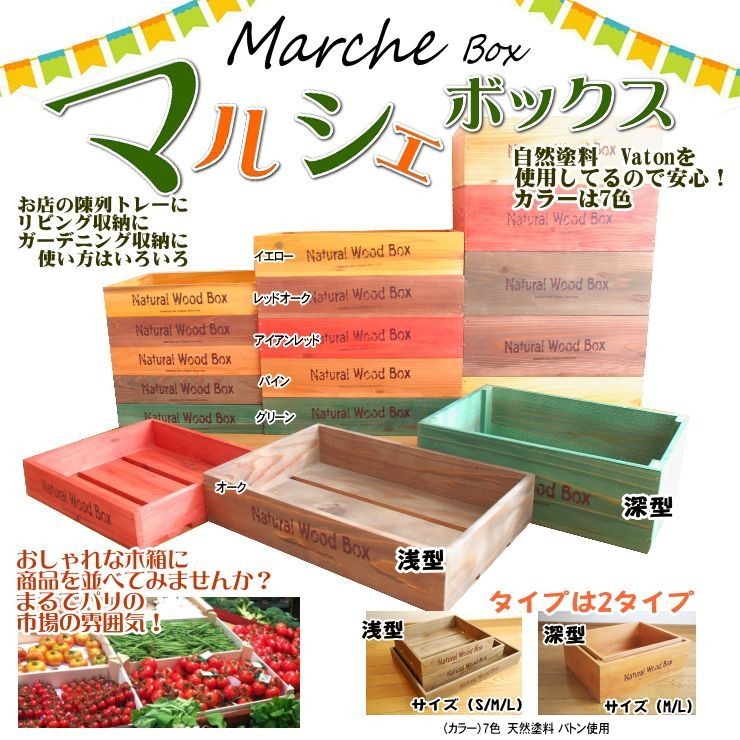 画像1: 【深型】マルシェボックス インテリア木箱 店舗用什器 ディスプレイ用陳列箱 ベジタブルボックス トレー (1)