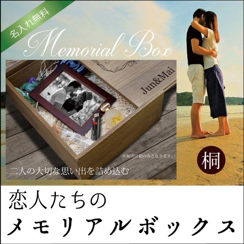 恋人たちの思い出木箱【名入れ無料 ウェディング メモリアル