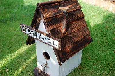 画像2: 職人手作り!巣箱風看板付きオブジェ