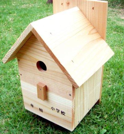 画像2: 【野鳥用巣箱 組み立てキット】バードハウスA (前扉タイプ) 巣箱組み立てキット 夏休み工作、PTA活動、親子工作教室などに最適!