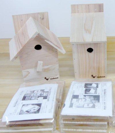 画像3: 【野鳥用巣箱 組み立てキット】バードハウスA (前扉タイプ) 巣箱組み立てキット 夏休み工作、PTA活動、親子工作教室などに最適!