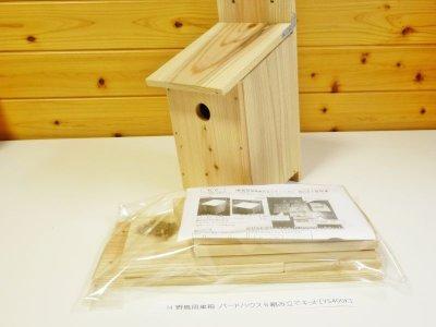 画像1: 【野鳥用巣箱 組み立てキット】バードハウスB (上ふたタイプ) 巣箱組み立てキット 夏休み工作、PTA活動、親子工作教室などに最適!