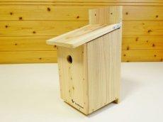 画像5: 【野鳥用巣箱 組み立てキット】バードハウスB (上ふたタイプ) 巣箱組み立てキット 夏休み工作、PTA活動、親子工作教室などに最適! (5)