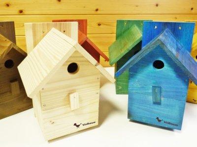 画像1: 【野鳥用巣箱:取り付け型】カラーバードハウスA (前扉タイプ)(完成品) お庭でバードウォッチング!