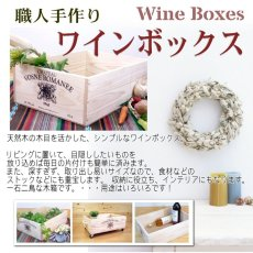 画像3: 【ワインボックス】シンプルワイン木箱(ボックス)インテリア,収納にお洒落な木箱 オリジナルロゴ(VOSNE ROMANEE) (3)