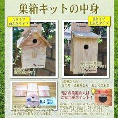 画像9: 【野鳥用巣箱 組み立てキット】バードハウスB (上ふたタイプ) 巣箱組み立てキット 夏休み工作、PTA活動、親子工作教室などに最適! (9)