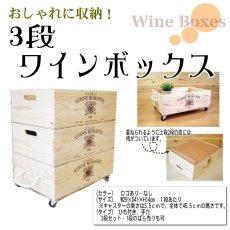 画像3: 【ばら売り可】【ワインボックス】ワイン木箱(ボックス)3段セット キャスター付き (3)