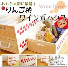 画像2: 【3段セット】 【ばら売り可】【ワインボックス】レトロなりんごちゃん柄のおもちゃ箱、収納箱 (2)