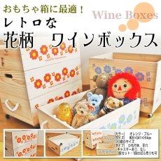 画像2: 【3段セット】【ばら売り可】【ワインボックス】 レトロ花柄のおもちゃ箱、収納箱 (2)