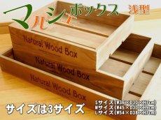 画像12: 【浅型】マルシェボックス インテリア木箱 店舗用什器 ディスプレイ用陳列箱 ベジタブルボックス トレー (12)