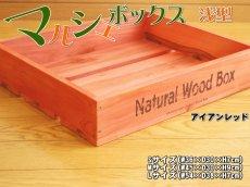 画像7: 【浅型】マルシェボックス インテリア木箱 店舗用什器 ディスプレイ用陳列箱 ベジタブルボックス トレー (7)