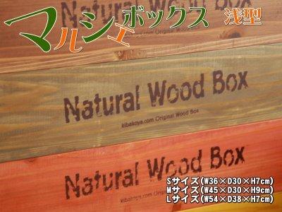 画像1: 【浅型】マルシェボックス インテリア木箱 店舗用什器 ディスプレイ用陳列箱 ベジタブルボックス トレー