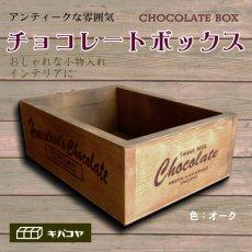 画像4: 【チョコレートボックス】インテリア、キッチンなどの雑貨入れに最適!アンティーク調 チョコレートボックス (4)