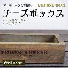 画像5: 【チーズボックス】アンティーク仕上げのおしゃれでレトロなチーズボックス♪ (ZK510) 木箱雑貨 vintage cheese wood box (5)