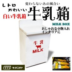 画像3: なつかしホワイトミルクボックス 白い牛乳箱(900ml 2本用) MILKロゴ入り (3)
