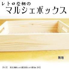 画像6: 【マルシェボックス:浅型穴あきボード】レトロな柄の木箱トレー 穴あきボード底(リンゴ、花柄、無地) 市場などの店舗陳列用、ディスプレイ用 (6)