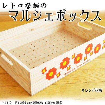 画像3: 【マルシェボックス:浅型穴あきボード】レトロな柄の木箱トレー 穴あきボード底(リンゴ、花柄、無地) 市場などの店舗陳列用、ディスプレイ用