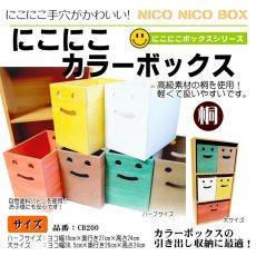 画像4: 【桐製にこにこカラーボックス】市販のカラーボックスにピッタシ! カラフルな桐製収納箱 木製シェルフ ストレージボックス おしゃれな木の雑貨 [CB200] (4)