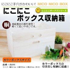 画像3: 【にこにこボックス収納箱】桐製 手穴つきボックス収納箱 木製シェルフ ストレージボックス おしゃれな木の雑貨 (3)