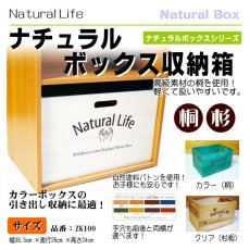 画像4: 天然木 桐製【ナチュラルボックス収納箱(Natural Life)】カラーボックス インナーボックス オリジナルロゴ入り ストレージボックス シェルフ (4)