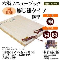 画像1: 【木製メニューブック】 綴じ紐タイプ(A4,B5横型):桐仕様(透明塗装) (1)