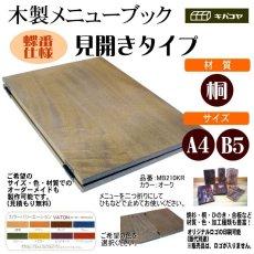 画像1: 【木製メニューブック】ちょう番見開きタイプ(A4,B5縦型):桐カラー仕様 (1)