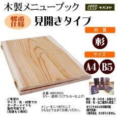 画像1: 【木製メニューブック】ちょう番見開きタイプ(A4,B5縦型):杉板仕様 (1)