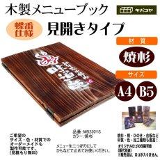 画像1: 【木製メニューブック】ちょう番見開きタイプ(A4,B5縦型):焼杉仕様 (1)