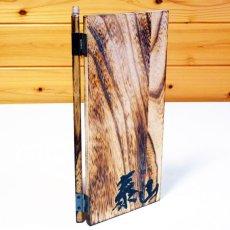 画像5: 【木製メニューブック】ちょう番見開き 縦長規定サイズ:焼桐仕様 (5)
