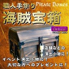 画像1: 【海賊宝箱】デラックス海賊箱(小)焼杉仕様 三方飾り金具仕上げ (1)