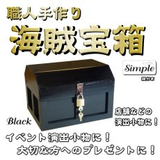 画像1: 【海賊宝箱】シンプル海賊箱(中)ブラック塗装 ロゴ、三方飾り金具なし (1)
