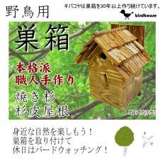 画像2: 【野鳥用巣箱】本格派職人手作り 焼き杉 杉皮屋根デラックス巣箱(完成品) (2)