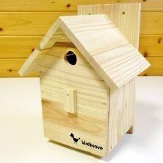 画像11: 【野鳥用巣箱】バードハウスA(前扉タイプ)巣箱(完成品 無塗装) (11)
