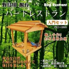 画像2: 【野鳥用餌台(バードフィーダー)】バードレストラン・入門セット(組み立て品) (2)