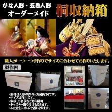 画像1: 雛人形(ひな人形)・五月人形用 オーダーメイド桐収納箱 (1)