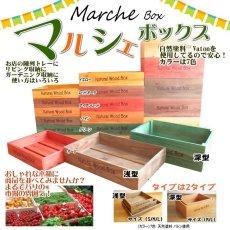 画像2: 【浅型】マルシェボックス インテリア木箱 店舗用什器 ディスプレイ用陳列箱 ベジタブルボックス トレー (2)
