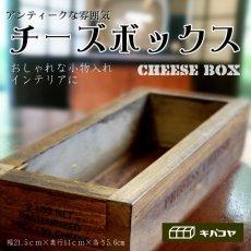 画像4: 【チーズボックス】アンティーク仕上げのおしゃれでレトロなチーズボックス♪ (ZK510) 木箱雑貨 vintage cheese wood box (4)