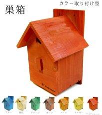画像7: 【野鳥用巣箱:取り付け型】カラーバードハウスA (前扉タイプ)(完成品) お庭でバードウォッチング! (7)