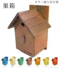 画像5: 【野鳥用巣箱:取り付け型】カラーバードハウスA (前扉タイプ)(完成品) お庭でバードウォッチング! (5)