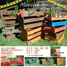 画像2: 【取手型】マルシェボックス インテリア木箱 店舗用什器 ディスプレイ用陳列箱 ベジタブルボックス トレー (2)